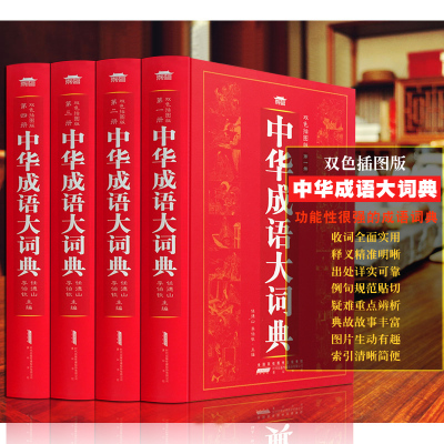 中华成语大词典全4册 汉语辞典 大字双色插图版成语词典大全