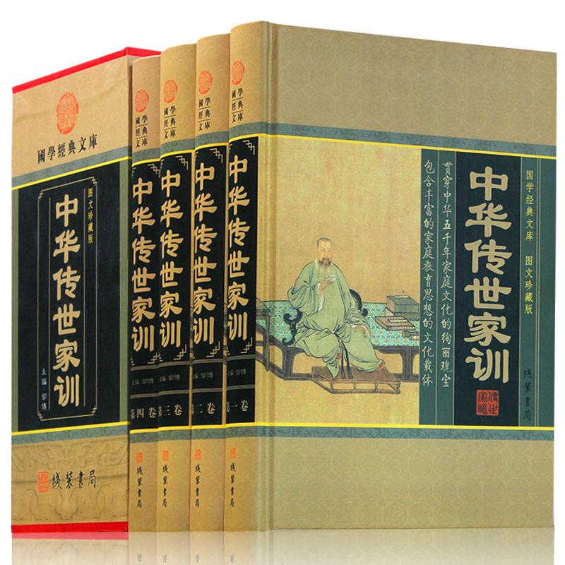 中华传世家训全集正版精装图文珍藏版全4册
