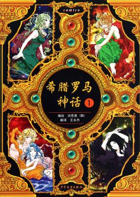 正版 漫画版 希腊罗马神话故事全集 套装全集1-12册