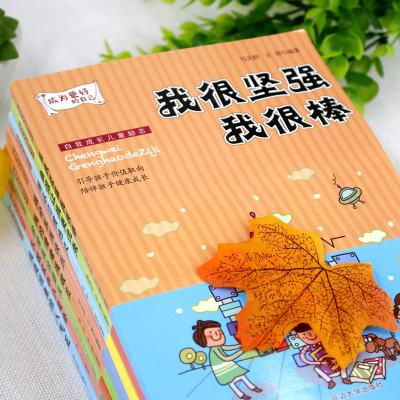 儿童成长励志课套装父母教育书籍 我分享我快乐珍惜我的朋友全8册