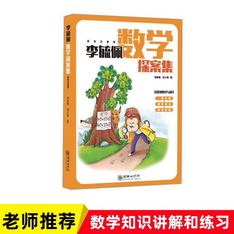 李毓佩數學探案集 彩色注音版故事書 兒童書籍 李毓佩,張小青 著