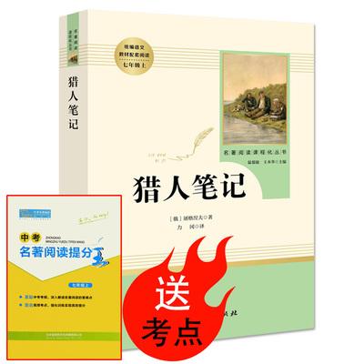 猎人笔记(人民教育出版社)统编语文教材搭配阅读