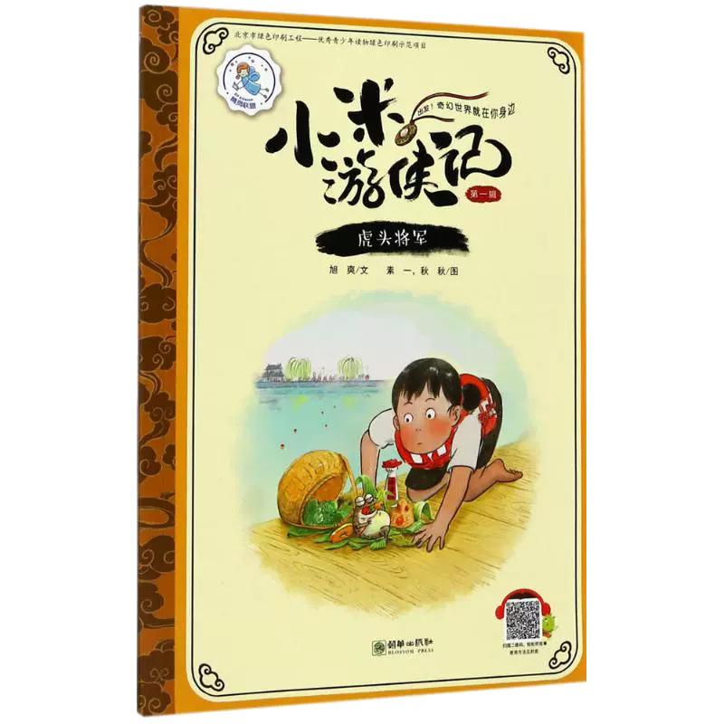 小米游侠记(第一辑):虎头将军 幼儿园小班中班幼儿童绘本