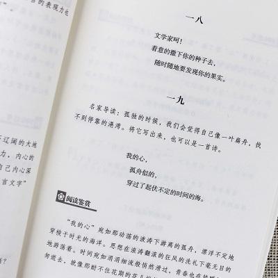 繁星春水正版包郵冰心散文集學生版