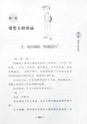 胡小鬧日記:(第二輯)不上補習班的第一名