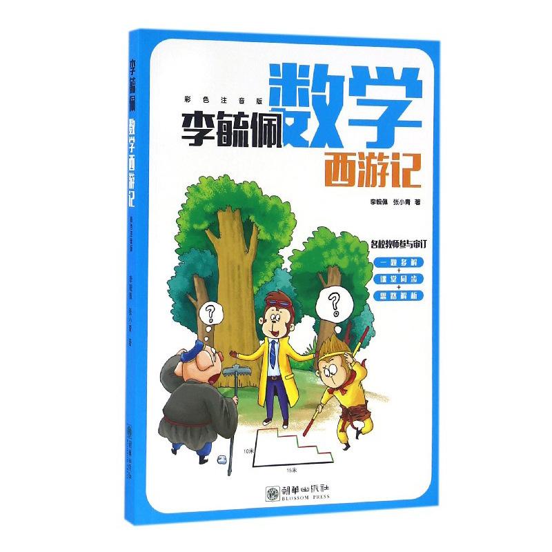 李毓佩多解思維同步數學故事3冊