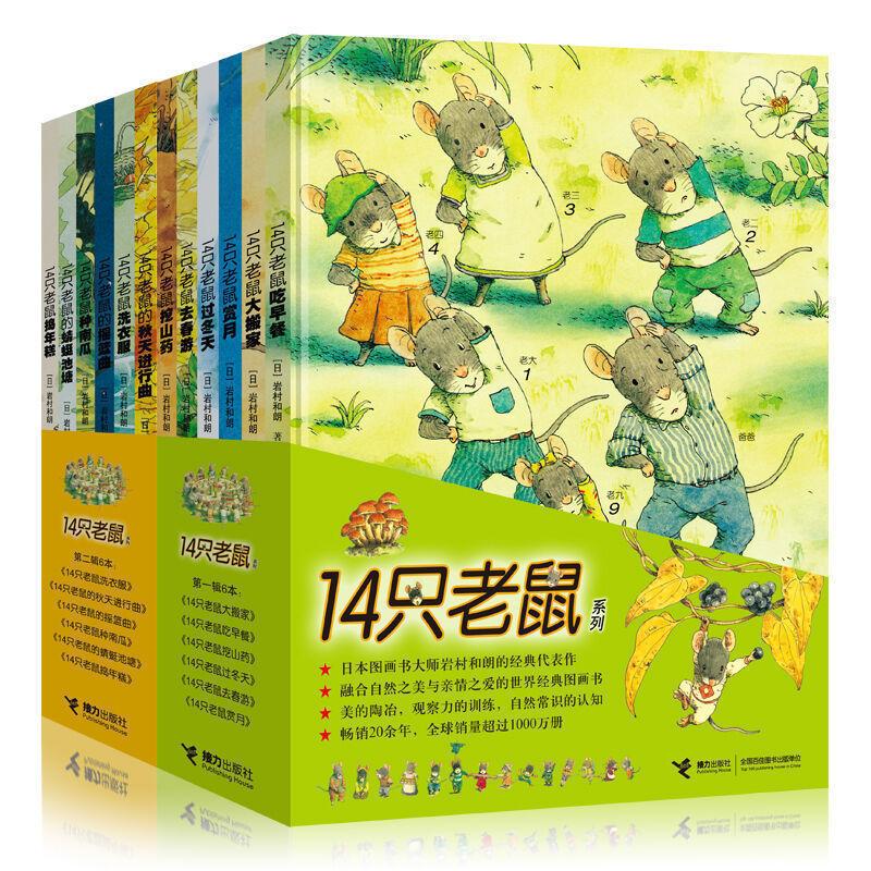 14只老鼠系列  全12冊【榮獲2010年度中國童書金獎】
