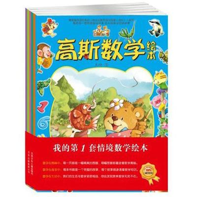 高斯数学绘本-我的第1套情景阶梯数学绘本 正版套装全6册 高斯数学绘本3-4岁上下4-5-6岁 畅销幼儿童书籍送孩子的数学学习礼物