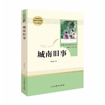 城南旧事(人民教育出版社)正版包邮林海音自传体小说