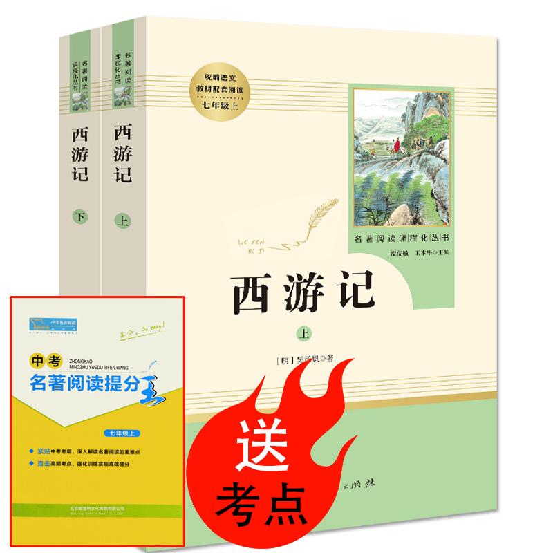 西游记上下(人民教育出版社)吴承恩