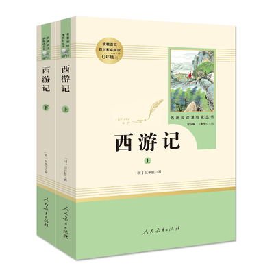 西游記上下(人民教育出版社)吳承恩