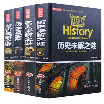 历史未解之谜名人未解之谜历史悬案考古未解之谜全套正版
