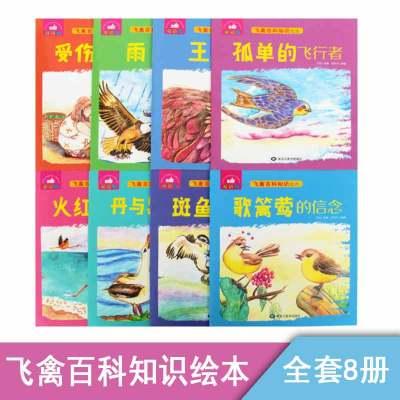 飞禽百科知识绘本双语版-王位之争儿童绘本故事书
