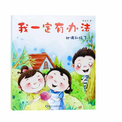 全套8本我一定有办法幼儿童话故事书绘本