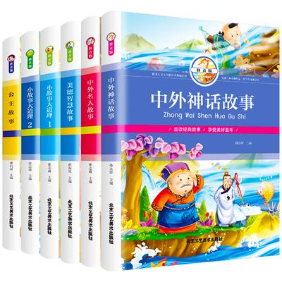 中外神话故事+中外名人故事+美德智慧故事+小故事大道理(1.2)+公主故事