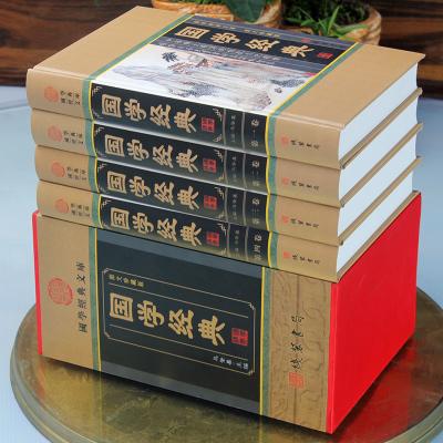 国学经典书籍 正版4册中华国学经典读本合集全套