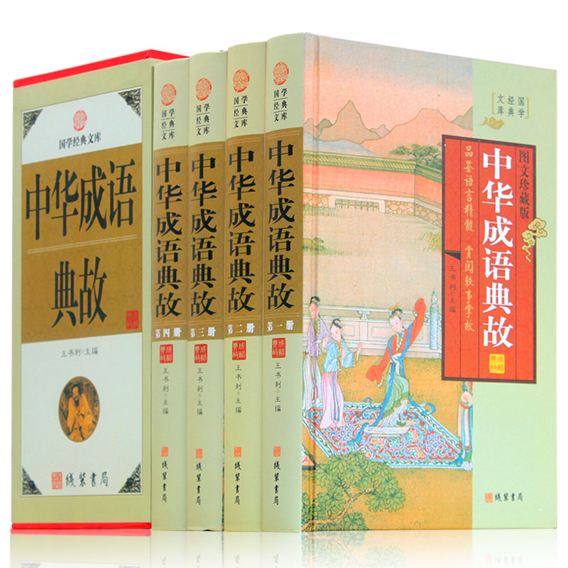 中华成语典故 4册 中华成语故事大全集 民间文学图文收藏版