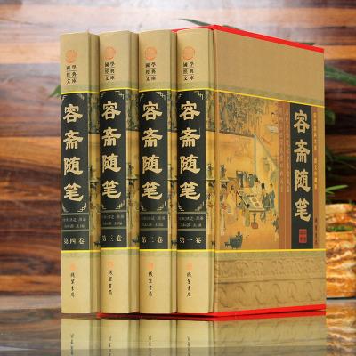 容斋随笔 锁线古代书籍 容斋随笔正版