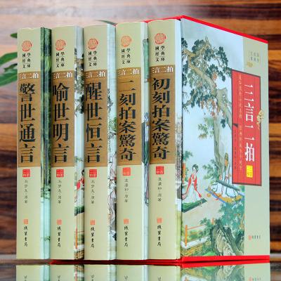 三言二拍 三言兩拍 全套五冊足本 線裝書局