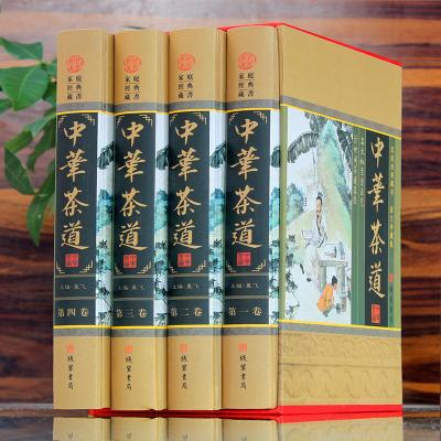 中華茶道 全4冊 茶文化茶史茶藝茶經茶類書籍