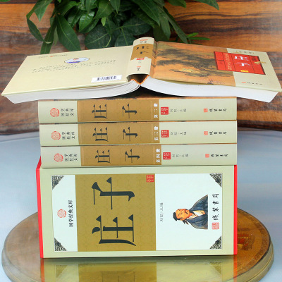 莊子  莊子全書 中華線裝書局 文白對照今注今譯