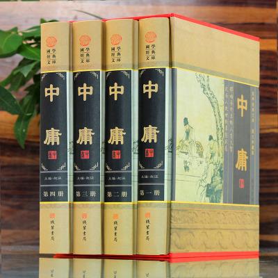 中庸  中華線裝書局 中庸大全集 趙征編 文白對照原文白話譯文注釋