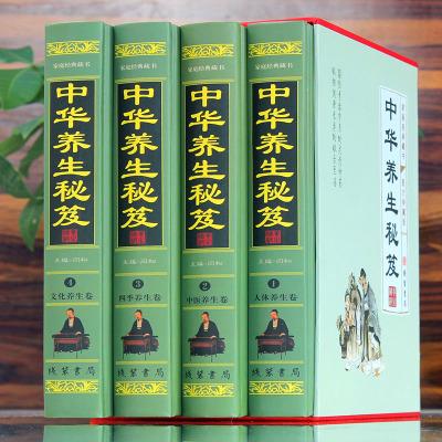 中華養生秘籍 4冊 中醫書籍大全正版 對癥食療祛百病