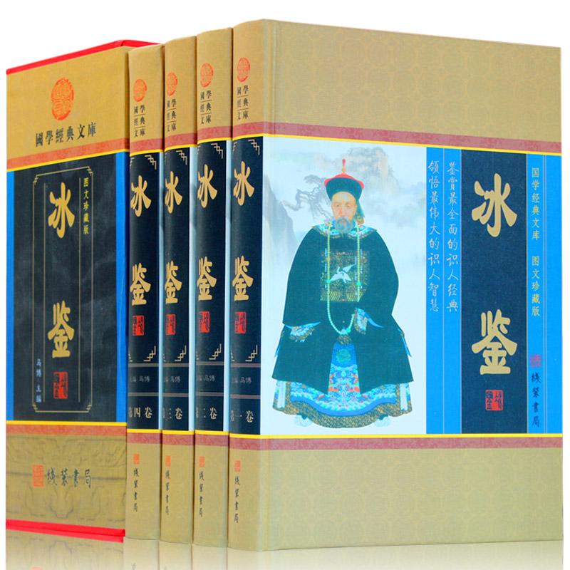 冰鉴曾国藩正版白话译文 人际交往关系的交流沟通技巧艺术书籍