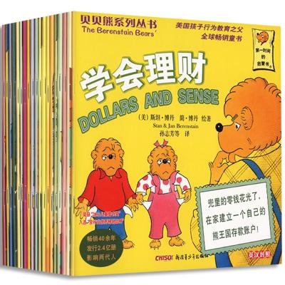 贝贝熊系列丛书第二辑(31-50) 套装全20册