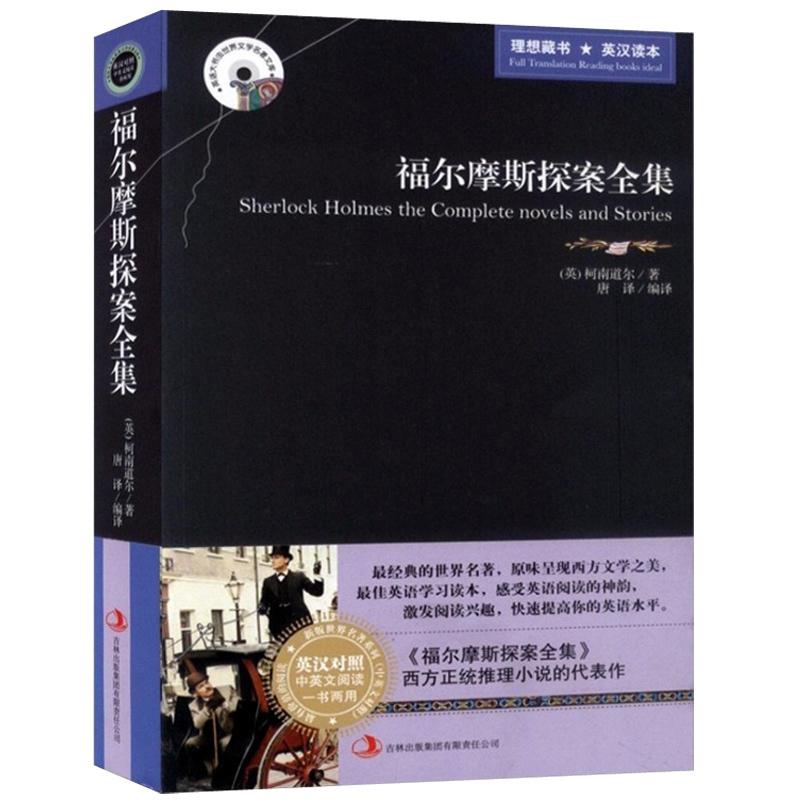 福尔摩斯探案全集 中英英汉对照 英文版+中文版