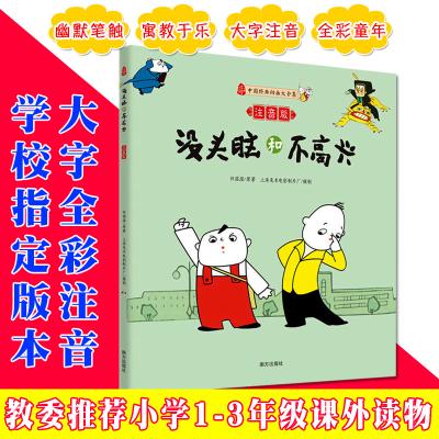 没头脑和不高兴 正版全彩漫画注音任溶溶畅销童书学校暑假推荐