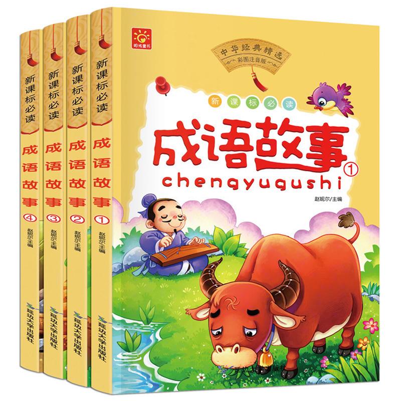 全套4册成语故事大全注音版小学生3-6年级课外书