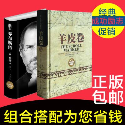 羊皮卷全集正版书 乔布斯传记正版 羊皮卷全书大全集