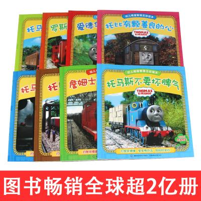 托馬斯書籍 幼兒情緒管理互動讀本全套8冊 圖畫書讀物 和他的朋友們繪本