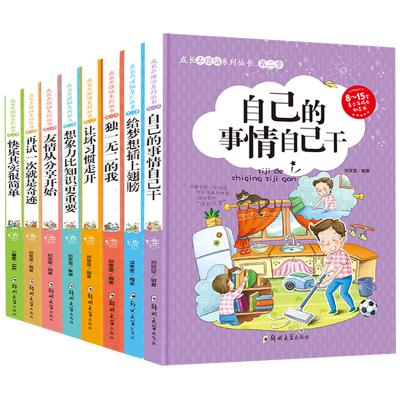 8册 成长不烦恼系列丛书第二季 青少年励志故事中小学生课外阅读书