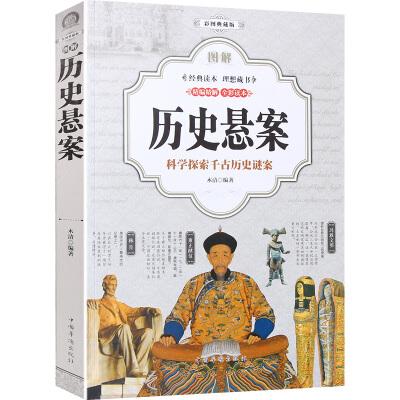 历史悬案(彩图典藏版)历史悬疑恐怖小说书籍