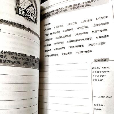 孫悟空作文兵法6冊 三年級作文書大全作文書3-6年級