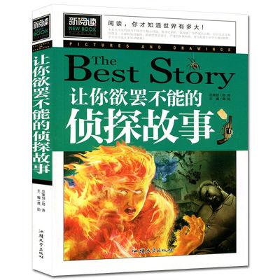 新阅读 让你欲罢不能的侦探故事 青少版二三四年级 神探故事青少年读物