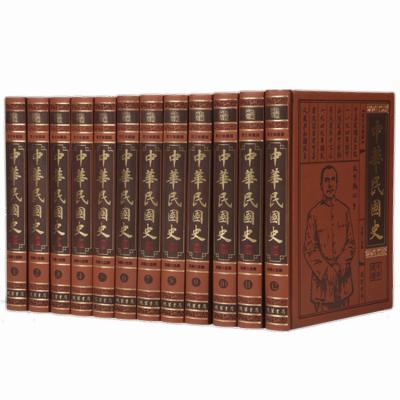 中華民國史 典藏珍本 全12冊線裝書