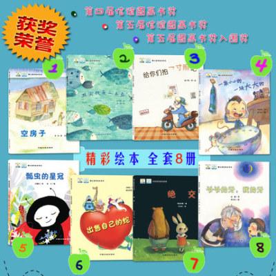 暖心系列绘本全套8册获奖绘本故事书 幼儿童早教启蒙绘本