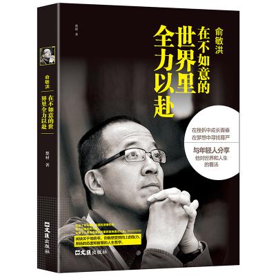俞敏洪:在不如意的世界里全力以赴-中国商界名人大传图书 俞敏洪 著 新东方 俞敏洪新书 完整讲述创业发展历程现实中的中国合伙人