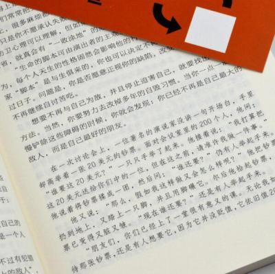 正版包邮 变通 受用一生的学问 *销书 人际交往心理学 水随行而方圆,人随势而变通 灵活做人 机变处事 为人处事书籍