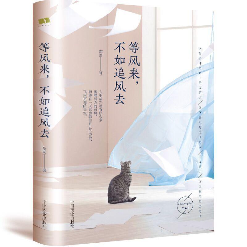 等风来不如追风去 辉浩 外国哲学中国商业出版社书籍排行 等风来,不如追风去成功励志心灵与修创