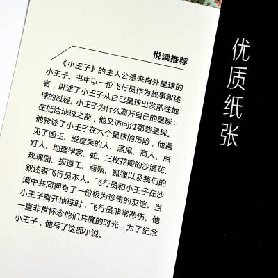 小王子书正版 珍藏版纸张插图 无删减学生版
