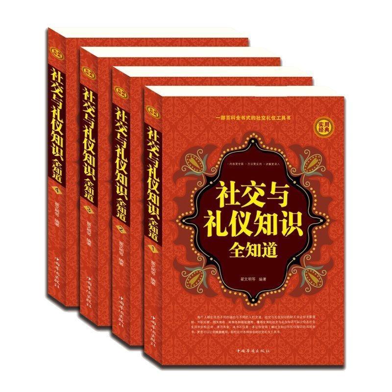社交與禮儀知識大全集 全套4冊 商務禮儀餐桌酒場用餐實用
