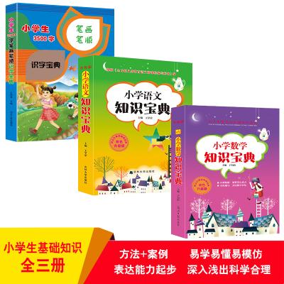 3冊小學生語文數學知識寶典小學生3500字筆畫筆順識字寶典