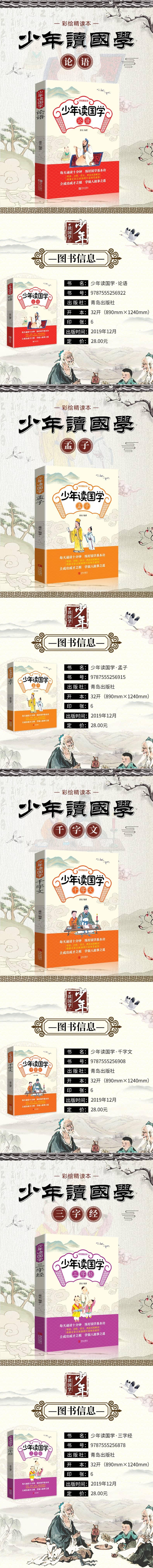 论语-孟子·千字文·三字经.jpg