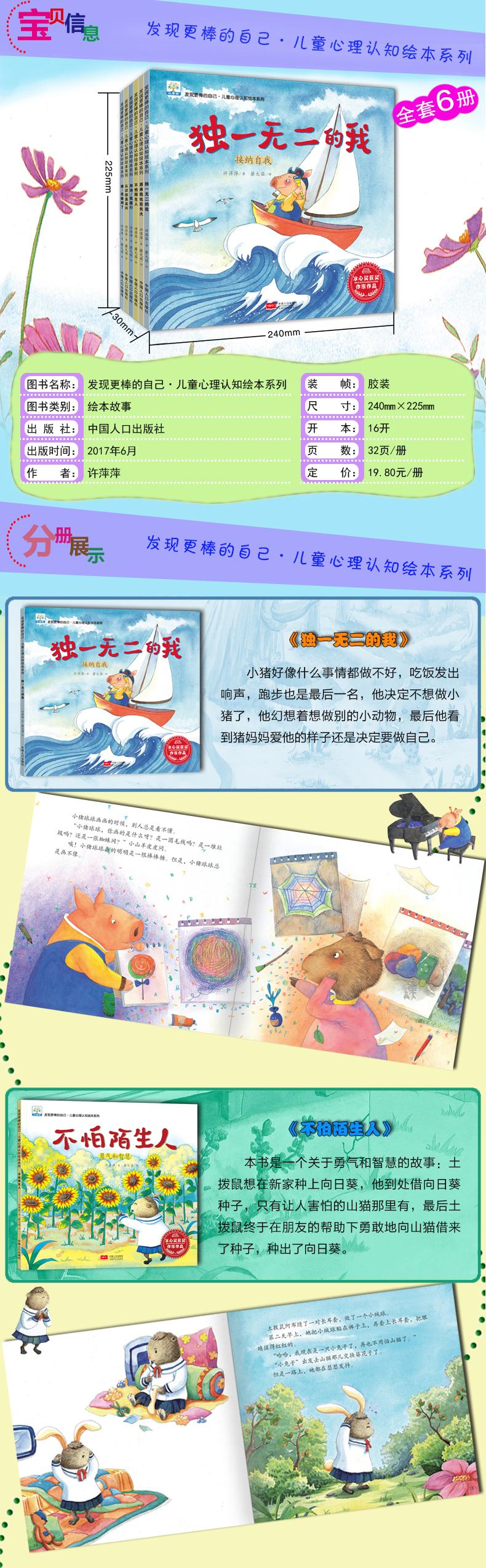 发现更棒的自己-不怕陌生人冰心奖作家全6册儿童绘本3-4-5-6-7周岁幼儿园睡前故事书中班大班读物